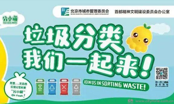 """北京垃圾分类""""新政""""实施三个月,进展如何?""""成绩单""""来了!"""