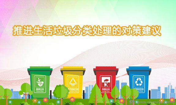 推进生活垃圾分类处理的对策建议