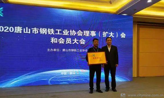 天津城矿被增选为唐山钢协理事单位