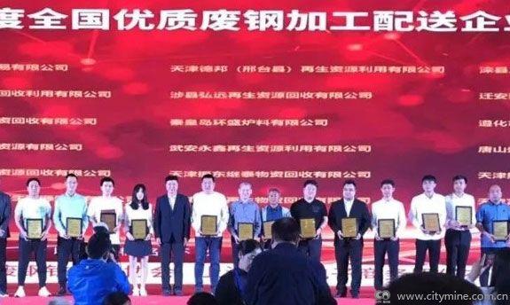"""天津城矿荣获2020年度""""全国优质废钢加工配送企业"""""""