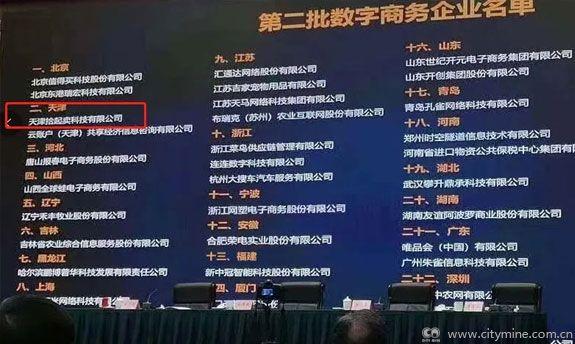 商务部确认第二批48家数字商务企业 天津拾起卖科技上榜