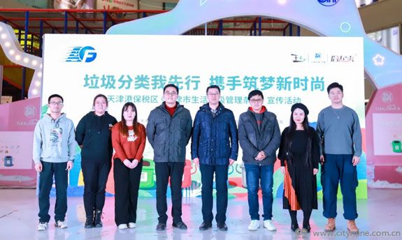 拾起卖助力天津港保税区垃圾分类宣传活动