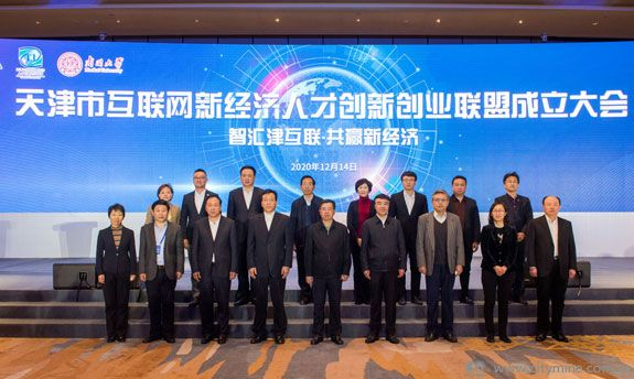 拾起卖科技有限公司加入天津互联网新经济人才创新创业联盟