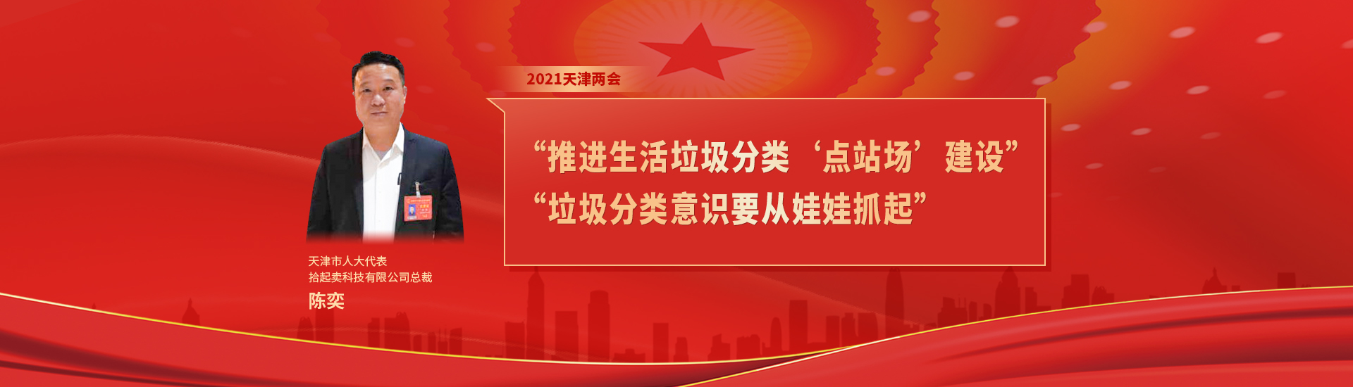 天津市人大代表陈奕:推动垃圾分类建设 分类意识从娃娃抓起