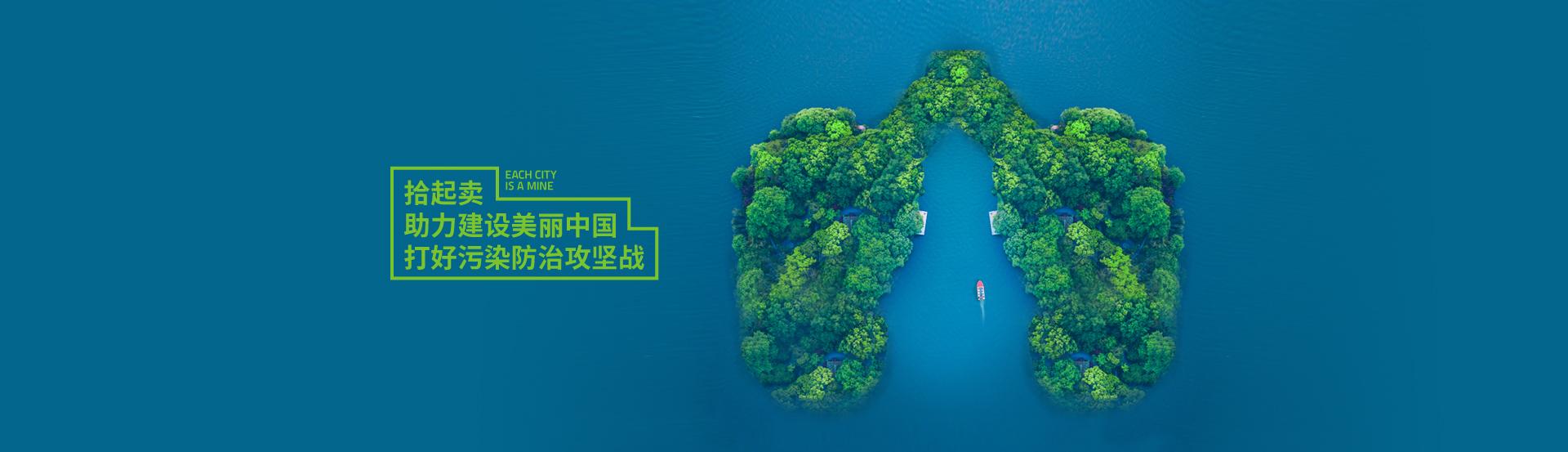 拾起卖助力建设美丽中国 打好污染防治攻坚战