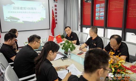 庆建党百年|拾起卖党支部召开二届一次支委会会议及全体党员大会