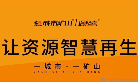 """拾起卖亮相第九届中国""""城市矿产""""博览会"""