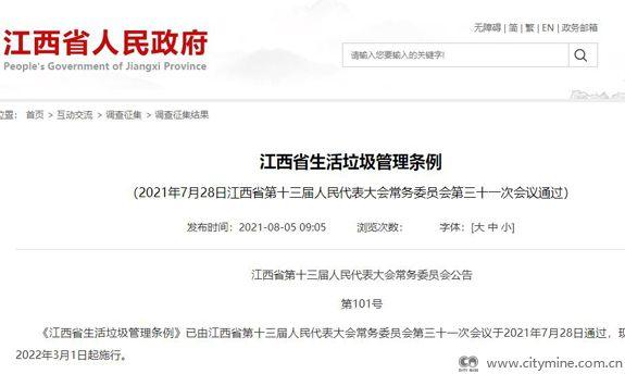 《江西省生活垃圾管理条例》正式通过