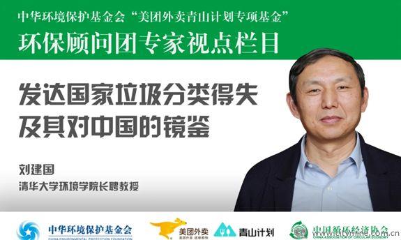 发达国家垃圾分类得失及其对中国的镜鉴