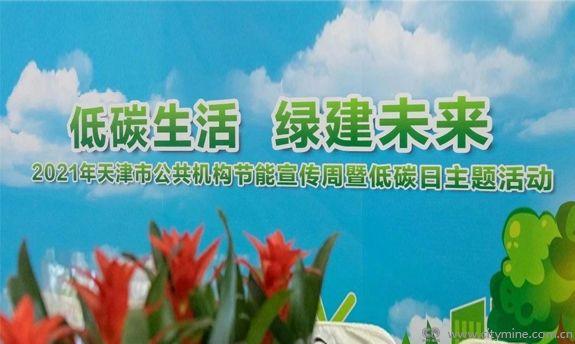 2021年节能宣传周   拾起卖连续四年助力天津节能低碳活动